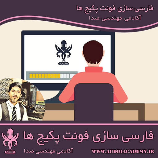 رفع ایراد فونت های فارسی در آموزش های آکادمی مهندسی صدا