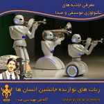 ربات های نوازنده جانشین انسان ها